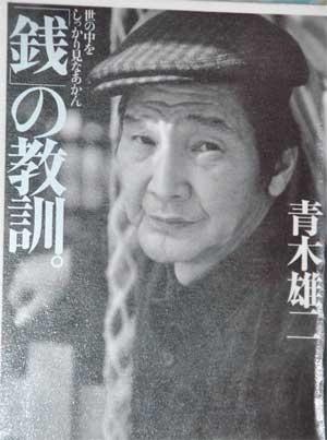 Zeni 「ナニワ金融道」の作者である青木雄二氏の本を何冊か続けて読んでます。 タイトルの一冊は